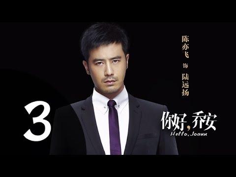 你好乔安 第3集 预告(戚薇,王晓晨领衔主演)
