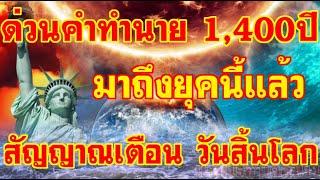 ด่วน!! คำทำนาย 1,400ปี มาถึงยุคนี้แล้วสัญญาณเตือน วันสิ้นโลก!