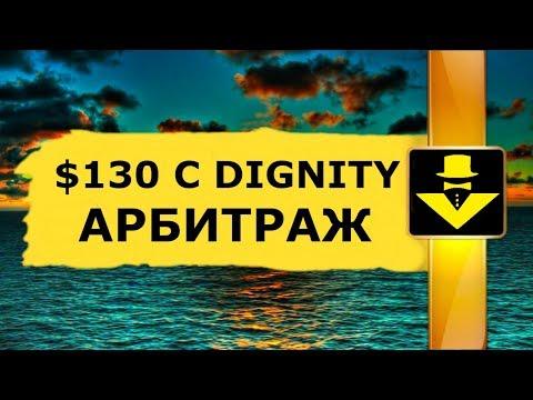 $130 С DIGNITY КРИПТОВАЛЮТА ВНУТРИБИРЖЕВОЙ АРБИТРАЖ