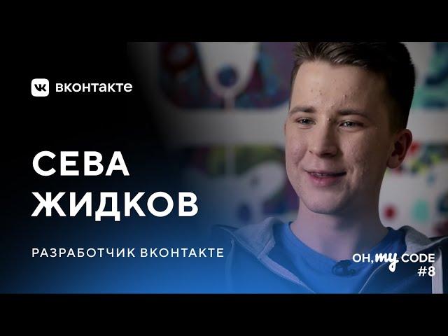 Как я стал разработчиком ВКонтакте в 16 лет - OH, MY CODE #8 | Технострим