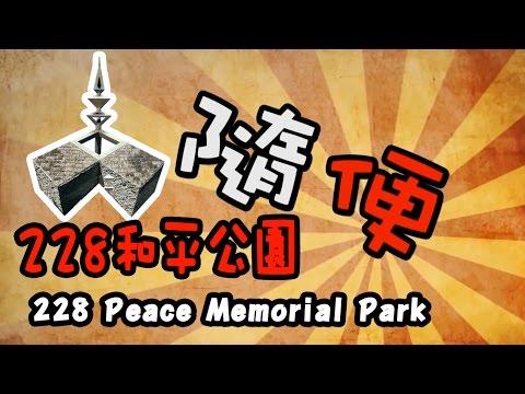 二二八和平公園!(228 Peace Memorial Park)隨便 004