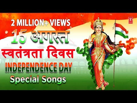 देशभक्ति-गीत-स्वतंत्रता-दिवस,-independence-day-special-songs,-best-collection-patriotic-songs