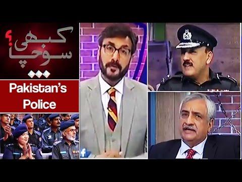 Kabhi Socha 31 December 2016 - Pakistan's Police - Express News