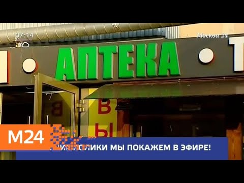 Местные жители жалуются на работу аптеки на Щелковском шоссе - Москва 24