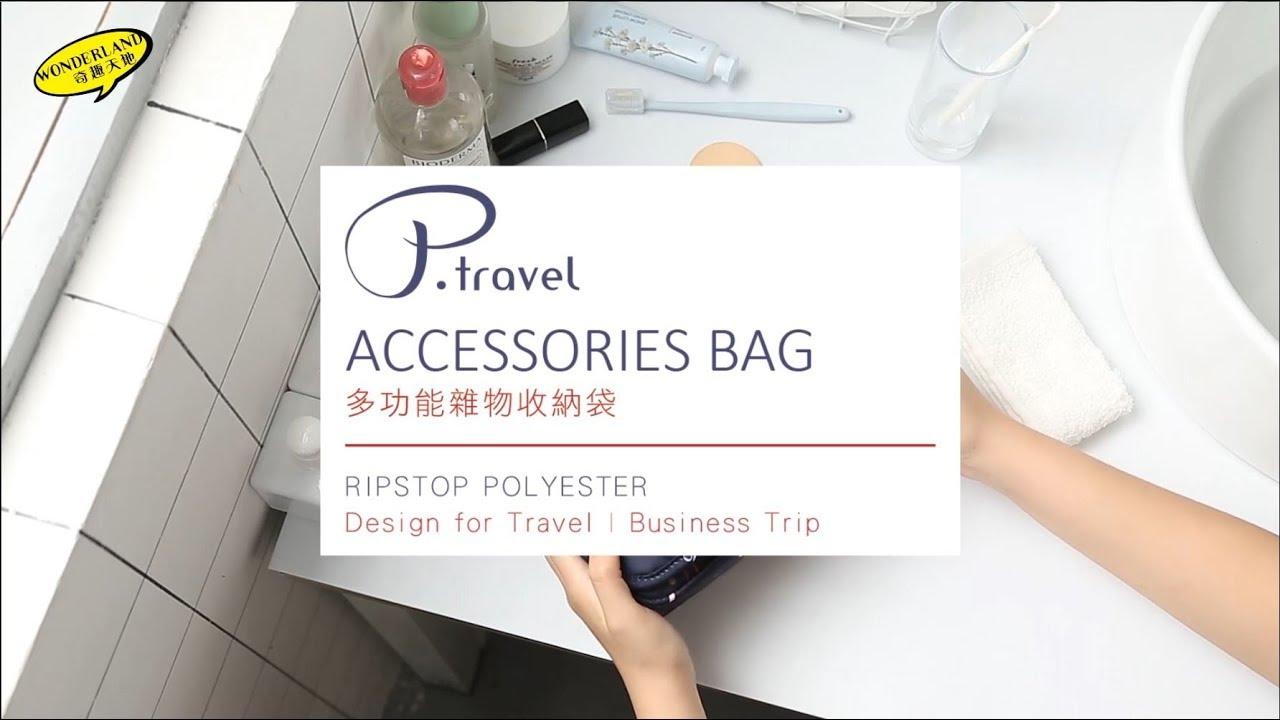 P.TRAVEL Accessories Bag 多功能雜物收納
