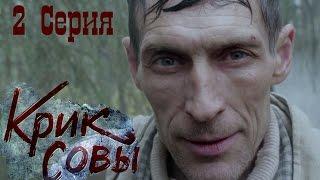 Крик совы (сериал) - Крик совы 2 серия HD - Русский детективный сериал 2016