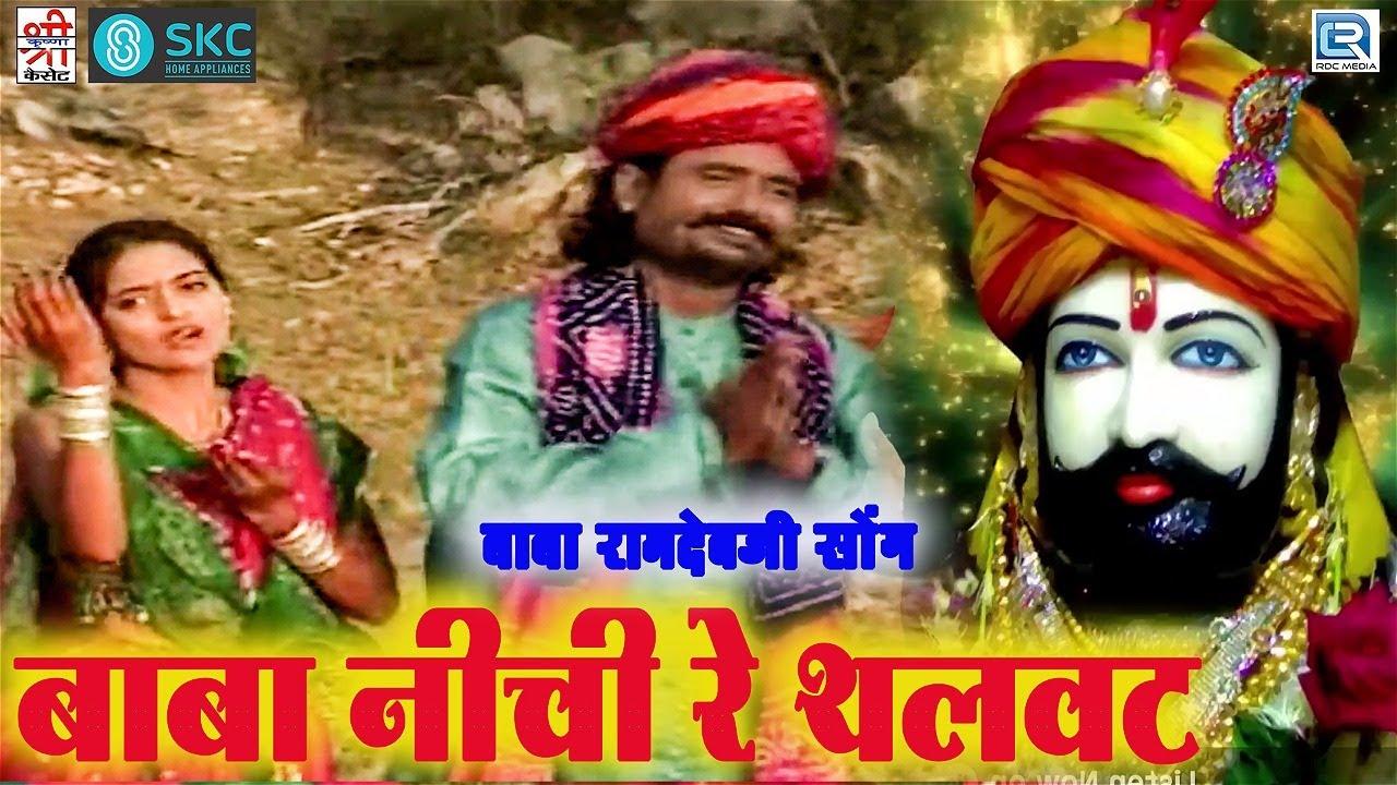 बाबा नीची रे थलवट - Baba Ramdevji का सुन्दर भजन Chunilal Rajpurohit और Darshana Nayak की आवाज में