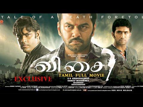 2016 Movie | Latest Tamil Movie | Visai - Tamil Full Movie | EXCLUSIVE | Indrajith Sukumaran