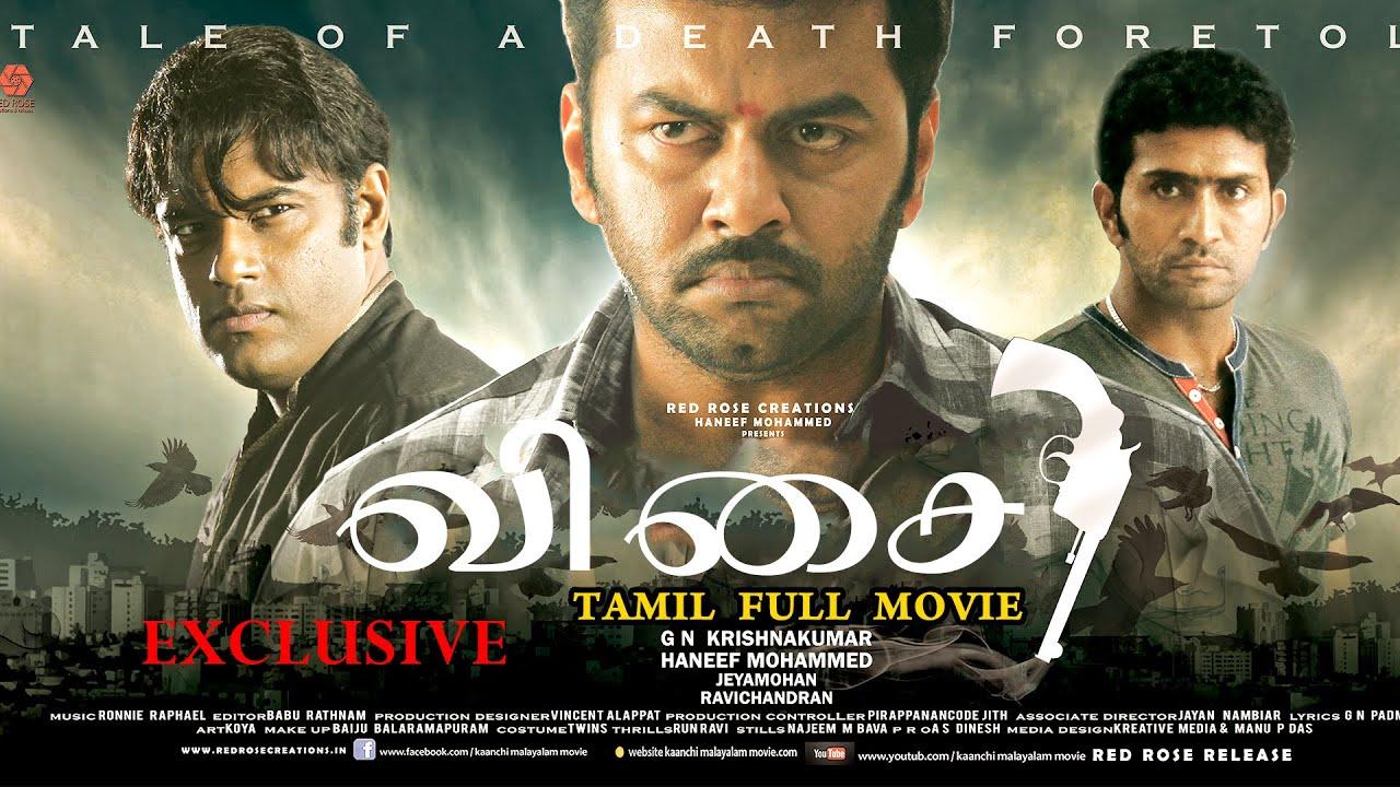 2016 movie latest tamil movie visai tamil full movie exclusive indrajith sukumaran. Black Bedroom Furniture Sets. Home Design Ideas