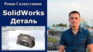 SOLIDWORKS. Деталь по заданию | Роман Саляхутдинов