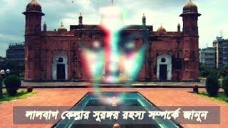 লালবাগ কেল্লার রহস্যময় সুড়ঙ্গ, একবার ঢুকলে আর ফেরে না কেউ  Lalbagh Fort  Bangla News