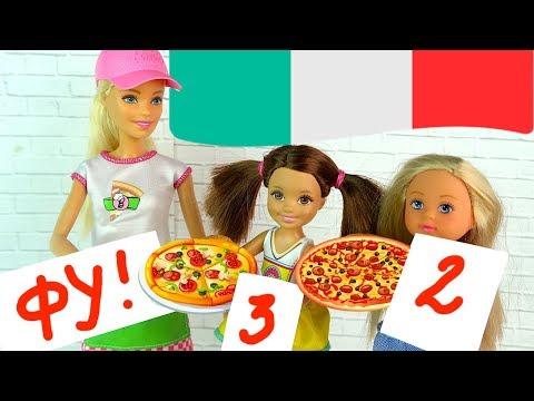 ФУ, КАК НЕВКУСНО! Девочки учатся готовить  Мультик #Барби Школа Игрушки Куклы