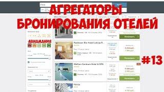 Агрегаторы бронирования отелей: Триваго официальный сайт #13