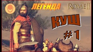 Total War Rome2 Пустынные царства. Куш Прохождение на Легенде #1 - Решительные кушиты