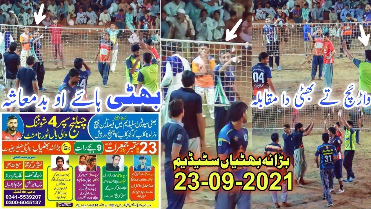 Download Faisal bhatti Vs Naveed warraich   23-09-2021   بڑانہ بھٹیاں سٹیڈیم - چینوٹ تو فیصل بھٹی کا گھر ہے