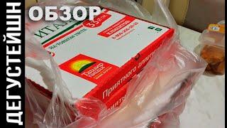 Ташир Пицца. Обзор на доставку (Tashir Pizza)(UPD. К счастью, доставка теперь возможна и в моем районе (Заволжском)! Благодарю администрацию