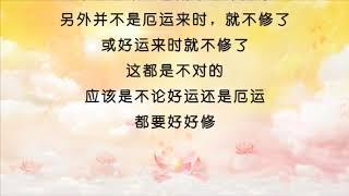 """精彩视频《白话佛法》第一册21《修行人应""""明觉恒住""""》"""