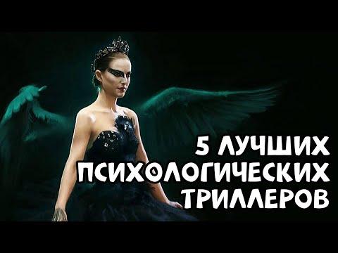 5 ЛУЧШИХ ПСИХОЛОГИЧЕСКИХ ТРИЛЛЕРОВ