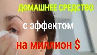!!!  МНЕ 48 ЛЕТ И МОРЩИНЫ ВОКРУГ ГЛАЗ ИСЧЕЗАЮТ МГНОВЕННО