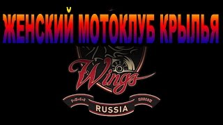 "4\8 ЖЕНСКИЙ МОТОКЛУБ КРЫЛЬЯ\ FMC ""Wings"""