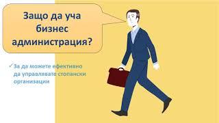Бизнес администрация - магистратура в Русенски университет