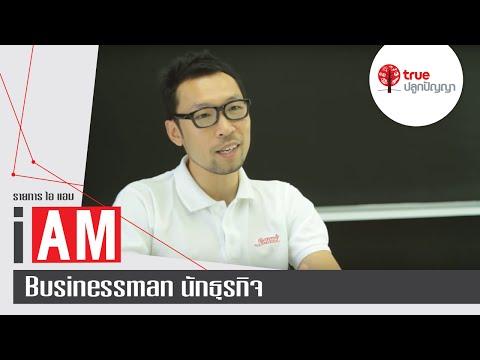 I AM : Businessman นักธุรกิจ
