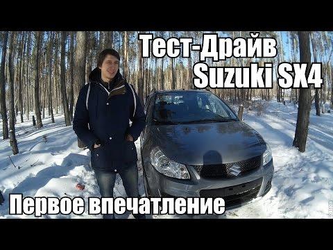 Suzuki  SX 4 2010 Тест-Драйв. Первое впечатление.