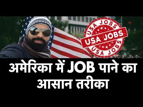 How To Get H1B Work VISA? America Me Job Kaise Paye