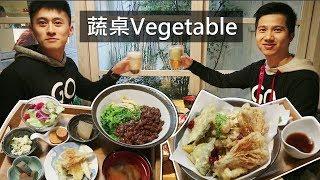 (已停止營業)台北日式素食餐廳|Taipei Vegan Japanese Restaurant