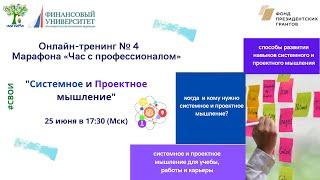 Онлайн тренинг 4 Марафона Час с профессионалом Системное мышление и Проектное мышление