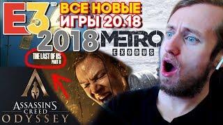 АБСОЛЮТНО НЕ СЕРЬЁЗНАЯ ► E3 2018 НА РУССКОМ - ПРЕЗЕНТАЦИЯ Electronic Arts и НОВЫХ ИГР 2018!