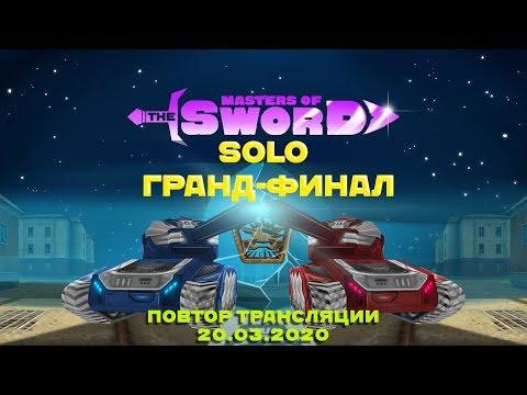 File_104 vs Bravo | Masters of the sword | Solo Гранд-Финал 20.03.2020