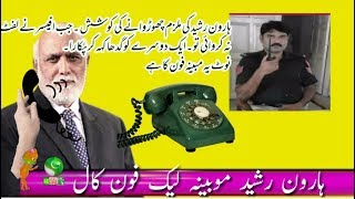 Haroon Rasheed Scandal Phone Call With Punjab Police Officer | Called Donkey Gadaha to