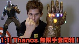 7000台币的!薩諾斯無限手套 Thanos  infinity gauntlet 開箱實驗!(Jeff & Inthira)