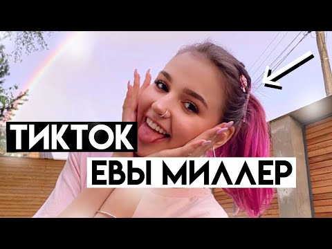 ТИК ТОК ЕВЫ МИЛЛЕР 🌸 // Miller Eva