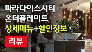 [리뷰]파라다이스시티 온더플레이트 상세메뉴, 할인정보,…
