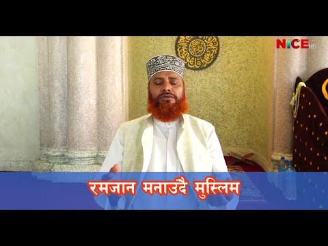 लकडाउनमा यसरी मनाउँदै छन् रमजान | NICE Samachar | नाइस समाचार | NICE News | NICE TV HD