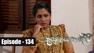 Kusumasana Devi | Episode 134 27th December 2018 Thumbnail