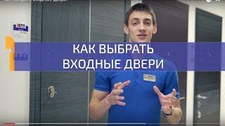 видео Купить входные металлические этажные двери | Входная металлическая дверь на этаж тамбурного типа