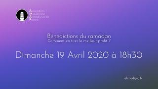 Conférence sur le Ramadan et ses bénédictions (Annonce)