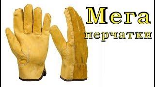 видео Мега перчатки