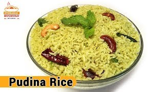 Pudina Rice Recipe | How To Make Pudina Rice | Mint Rice | Rice Recipe