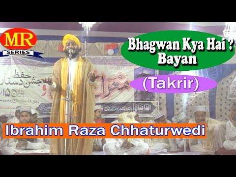 भगवान क्या है बयान ☪ Ibrahim Raza Chhaturwedi ☪ Very Important Urdu Takrir Latest Speech New Video