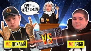 РЭПЕРОВ СУДЯТ НА ТВ  / VERSUS ДЛЯ ДЕБИЛОВ!