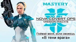 """7. Поймай меня, если сможешь (""""В тени врага"""") - StarCraft 2 Nova ачивки специалист"""