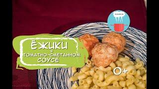 Вкусные Ежики из Индейки | Рецепт | Тефтели с рисом 0+