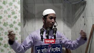 bangla waz amoler lokkho uddessho sthir kora by alamgir kabir bin ashraf ali new bangla waj 2017