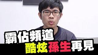 霸佔頻道 2019培根正式當反骨中間王│ 酷炫,孫生 珍重再見