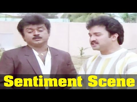 Rajanadai Movie : Suresh, And Vijayakanth, Sentiment  Scene