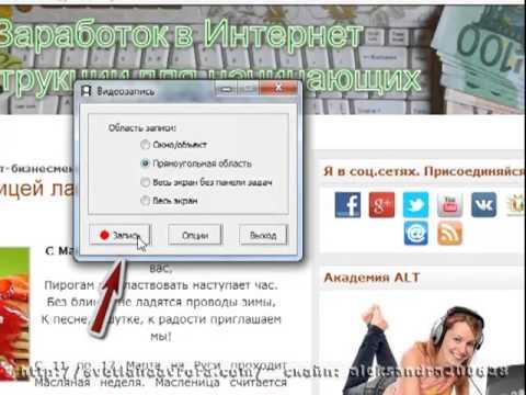 видео: Как снять видео с экрана монитора. fscapture